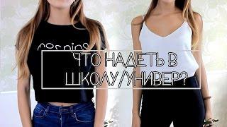 Покупки Одежды В Универ || BACK TO SCHOOL *_*