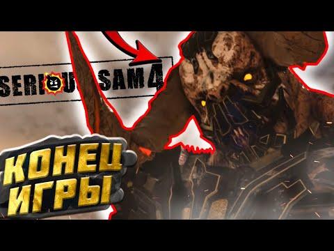 КРУТОЙ СЭМ 4 ФИНАЛ - Serious Sam 4. Прохождение в Кооперативе!