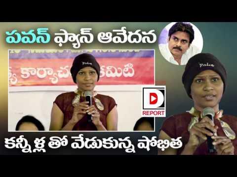 పవన్ ఫ్యాన్ ఆవేదన, కనీళ్ళు పెట్టుకున్న శోభిత  | SriReddy press Meet | Hyderabad
