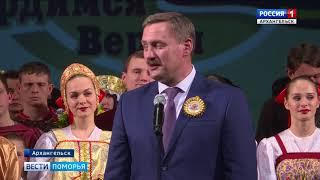 В Архангельске прошёл гала-концерт фестиваля