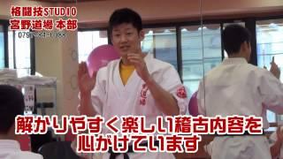 宮野道場オフィシャルサイト http://www.miyano-dojo.com/
