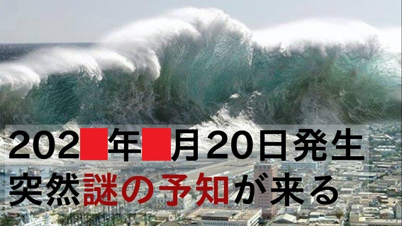 2020 地震 予言