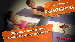 9. Тренинг Здоровая спина и шея 2. Урок для здоровья №3