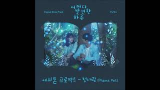 에피톤 프로젝트 (Epitone Project) –  첫사랑 (Drama Ver.) [Extraordinary You (어쩌다 발견한 하루) OST Part.4]