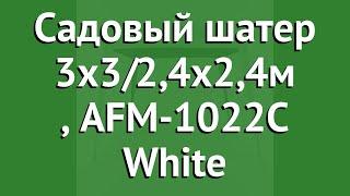 Садовый шатер 3x3/2,4x2,4м (Афина), AFM-1022C White обзор AFM-1022С White