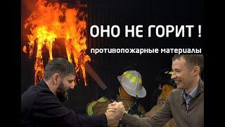 Как выбрать противопожарные материалы? Обзор
