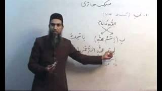 Arabi Grammar Lecture 16 Part 02   عربی  گرامر کلاسس
