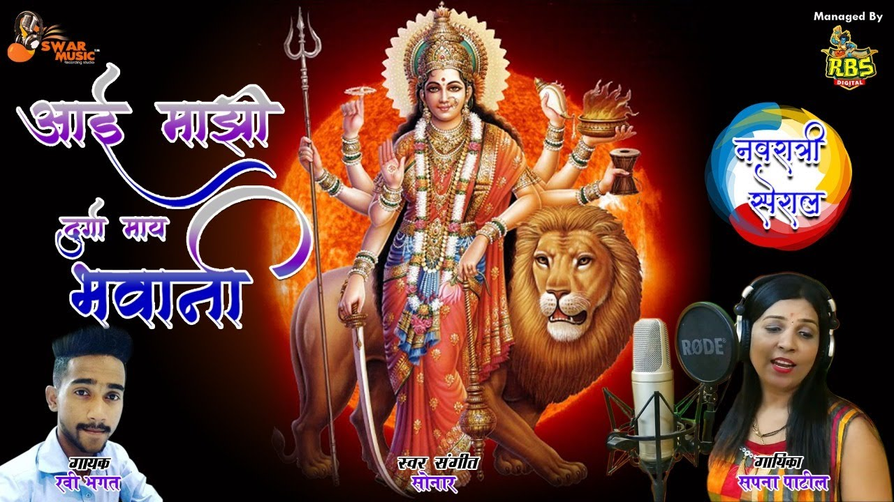 Rutu Hirawa: Lyrics Anadi nirgun pragatali bhavani