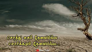 Nenjila ninaipathellam nerula nadanthale song whatsapp status lyrics