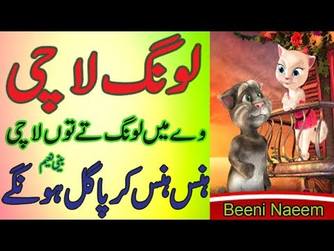 loung laachi song talking tom funny long laachi talking tom funny videos loung laachi by BEENI NAEEM
