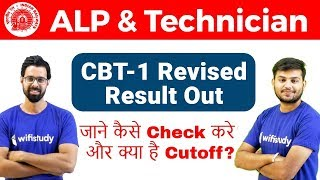 RRB ALP & Technician CBT-1 Revised Result 2018 & Cut Off Out | How to Check Result
