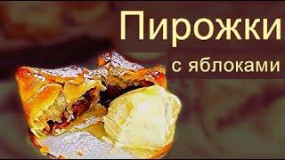 Конвертики с яблоками. Сладкий десерт.