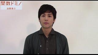 『関数ドミノ』出演 池岡亮介よりコメントが届きました! 作品や役の魅...