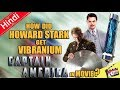How Did Howard Stark Get Vibranium In Captain America Movie ? [Explained In Hindi]