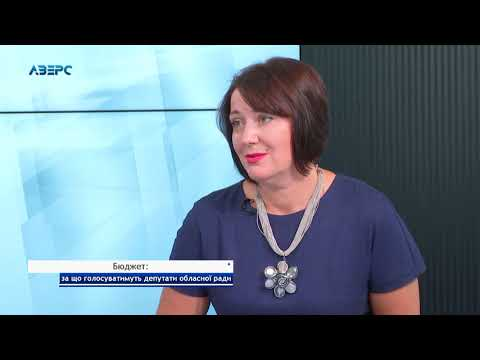 ТРК Аверс: Бюджет: за що голосуватимуть депутати облради