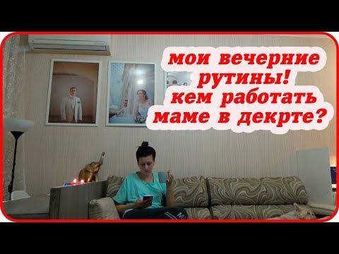 МОЙ ВЕЧЕР / КЕМ Я РАБОТАЮ / МОИ ТРЕНИНГИ ДЛЯ МАМ
