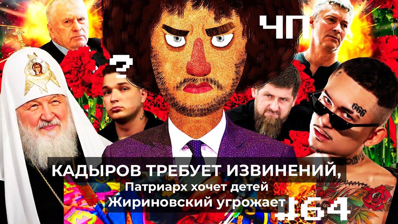 Чё Происходит #64 | Моргенштерн под запретом, Казань в трауре, Эдвард Бил почти отмазался