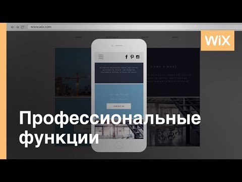 Wix.com | Решение для эффектного дизайна вашего сайта