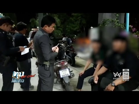 ย้อนหลัง ทุบโต๊ะข่าว : รวบตำรวจปืนโหดชักปืนกราดใส่เด็กแว้น ดับ2 ฉุนเบิ้ลรถเสียงดัง 21/01/60