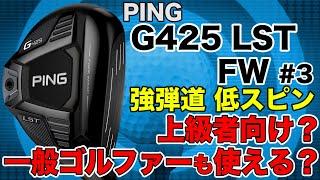 【PING G425 LST FW】MAXよりイイ感じ!? 飛ばせて操作性抜群FWをゴルフおじさんが検証試打