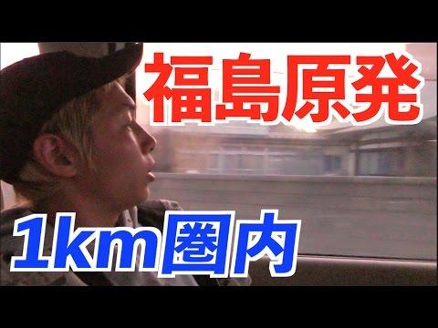【震災から6年】福島原発事故1キロ圏内に行ってきました【東日本縦断の旅#10】