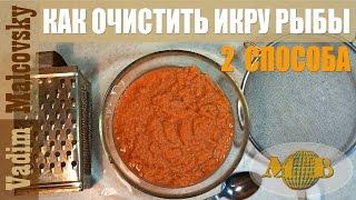 Два способа как быстро очистить икру от плёнок. How to remove caviar from the covering.