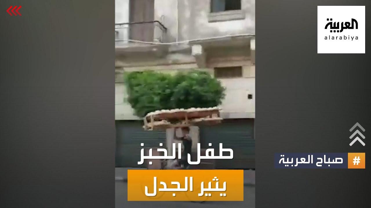 صباح العربية | طفل الخبز المصري.. ما قصته ولماذا أثار الجدل؟  - نشر قبل 2 ساعة