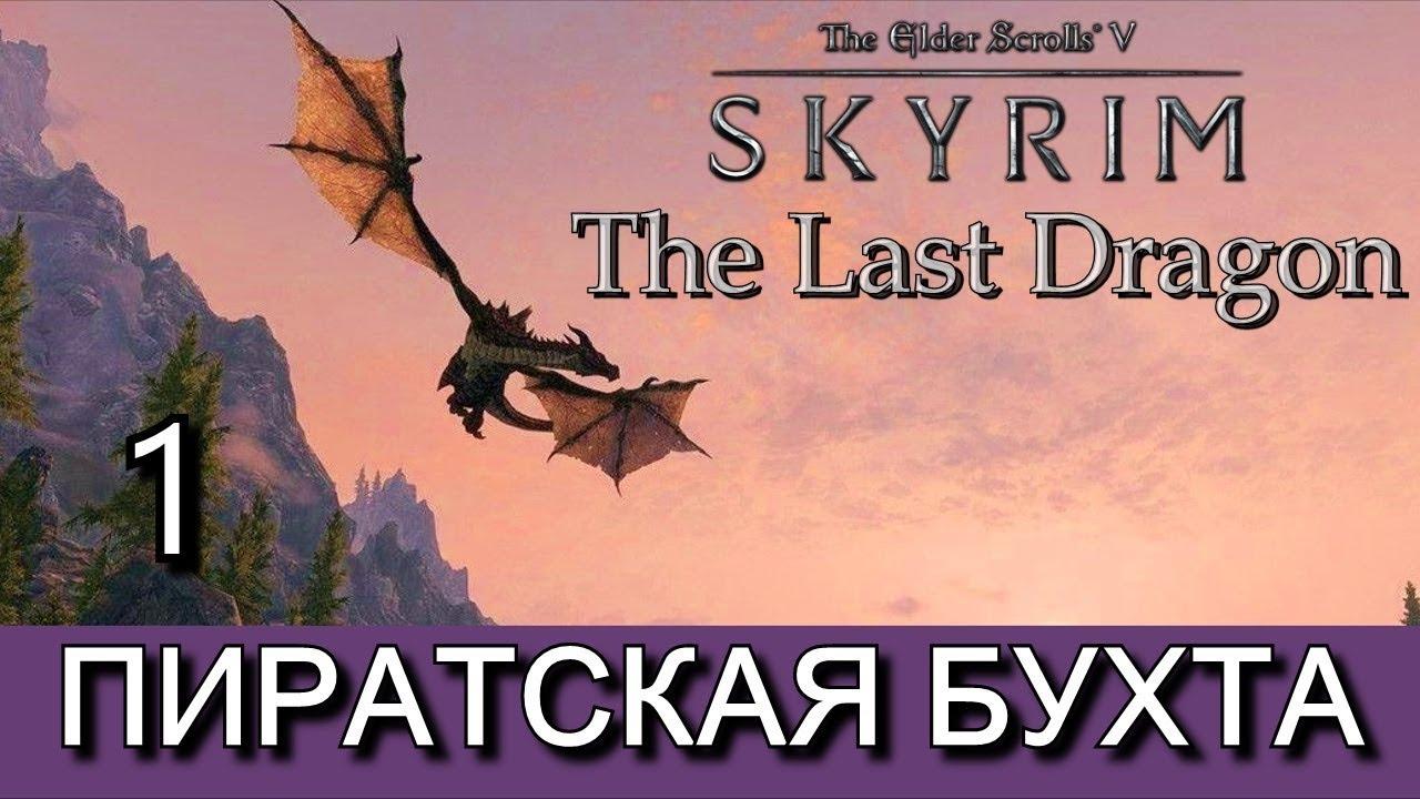 Скайрим. THE LAST DRAGON (Последний дракон)   мод девушки скайрим