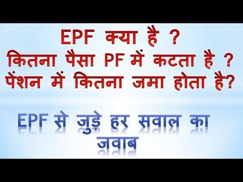 EPF Ka Contribution Calculation Kaise Kare   EPFO  कॉन्ट्रिब्यूशन कैसे चेक करे  ( Hindi )