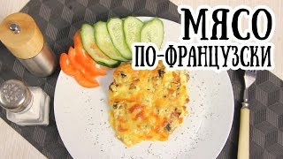 Мясо по французски | Свинина в духовке [ CookBook | Рецепты ]