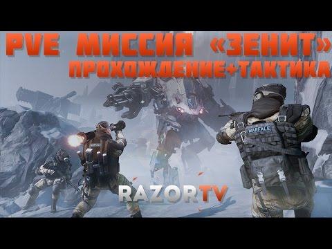 Warface PvE миссия Зенит (Сибирь) Полное прохождение за инженера +тактика