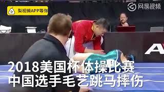 心疼!中国体操选手落地 瞬间摔成骨折
