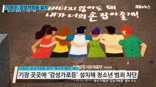 기장군, 청소년 범죄예방 '감성가로등' 설치 [채널e뉴…