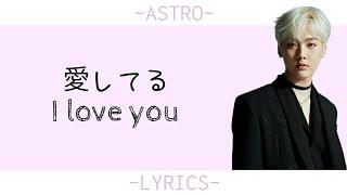 ASTRO - II愛してる