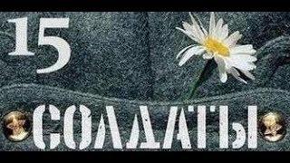 Солдаты. 15 сезон 41 серия
