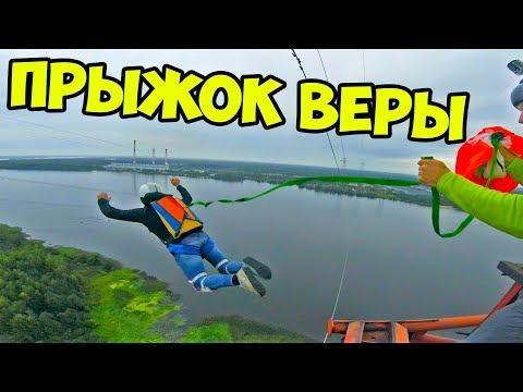 Прыжок с вышки с парашютом , мой первый BASE прыжок веры