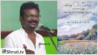 Amirtham Surya speech | கார்த்திக் திலகன் - அந்த வட்டத்தை யாராவது சமாதானப்படுத்துங்கள்