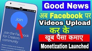 How To Monetize Your Video on Facebook /Facebook monetization feature update 2018 [Hindi Urdu]