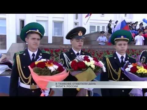 В Тамбове отметили день флага России