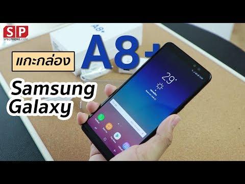 แกะกล่อง Samsung Galaxy A8+ 2018 เฮ้ยย! คุ้มอ่ะ !