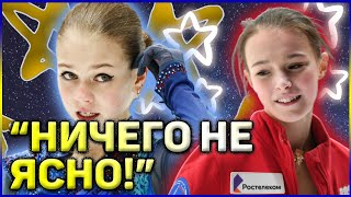 Щербакова и Трусова УПАЛИ Фигурное катание Чемпионат Мира последние новости