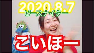 2020年8月7日 ピースナイター 広島東洋カープvs阪神タイガース 試合終了直後の感想動画です   今日はお家で\こいほー/しまくり   ※裸眼のため少し目つきが悪いです ...