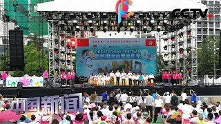 [中国新闻] 庆祝香港回归22周年系列活动启动礼暨创科潮流音乐嘉年华在维多利亚公园举行 | CCTV中文国际