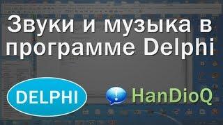 Звуковое сопровождение в программе Delphi | уроки Delphi(В видео уроке показано, как реализовать звуковое сопровождение в программе delphi, если пользователь указал..., 2013-02-15T21:52:28.000Z)