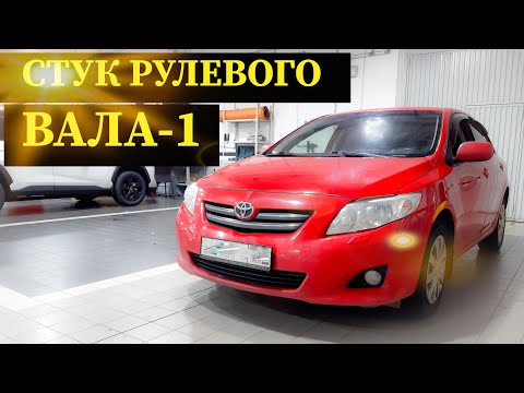 Toyota Corolla 150 модернизация рулевого вала