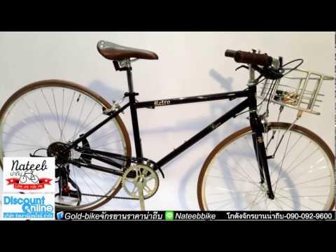 Tiger:Retro จักรยานไฮบริด 700c(28นิ้ว)4,200บาท
