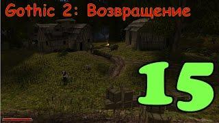 Gothic 2: Возвращение #15 (На ферме Секоба)