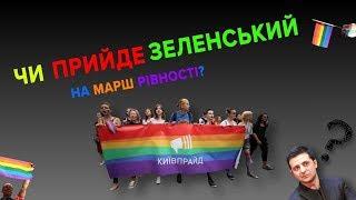 Марш рівності КиївПрайд: чи прийде Зеленський?