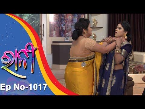 Ranee   Full Ep 1017   13th Sept 2018   Odia Serial - TarangTV thumbnail