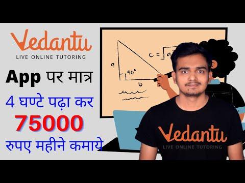 How to  Join Vedantu App As a Teacher //  Vedantu Aap par Teacher Kese bne/और महीने के 75000 ₹ कमाये